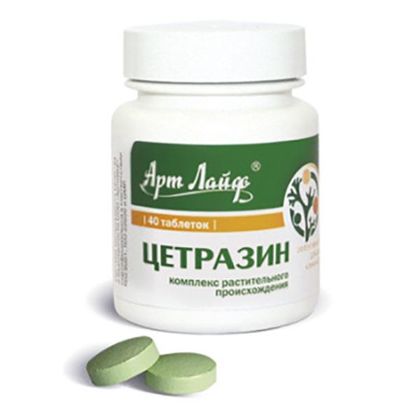 Цетразин 40 капсул